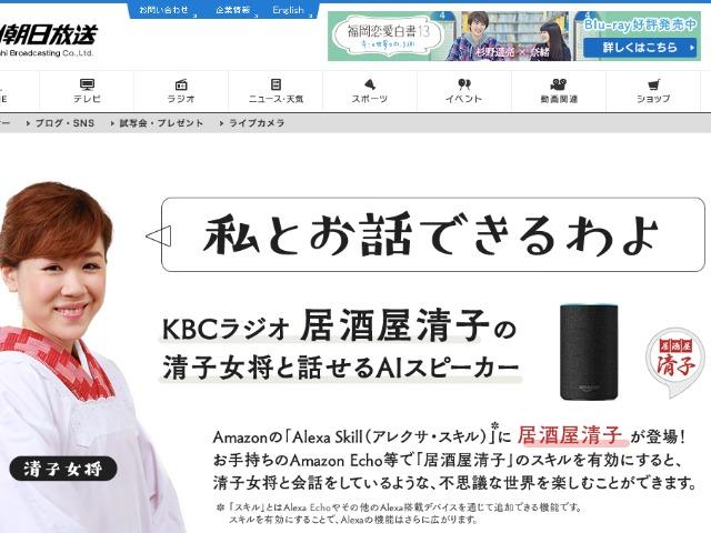 九州朝日放送のウェブサイトより