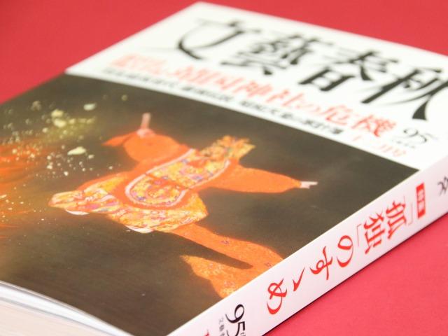 月刊誌『文藝春秋』12月号