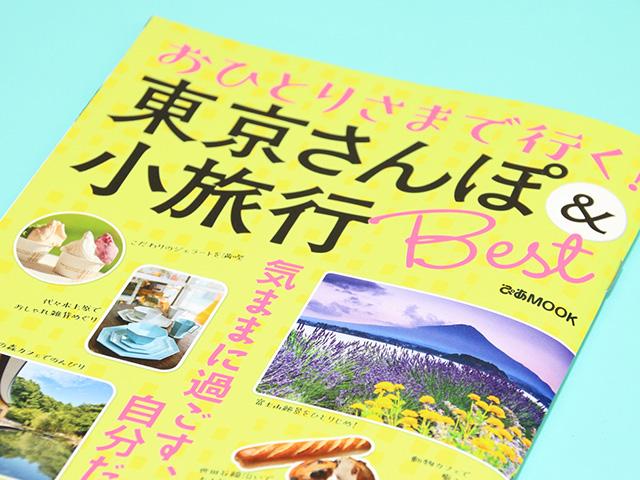 ぴあのムック本「おひとりさまで行く!東京さんぽ&小旅行Best」