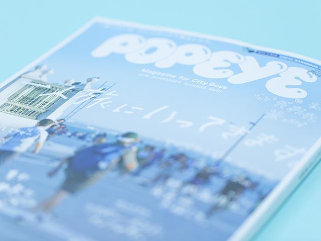 雑誌「POPEYE」11月号。特集は「一人旅にいってきます。」