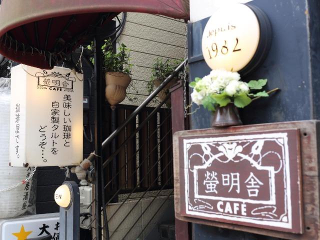 cafe螢明舎・八幡店の入り口。二階に上ると店がある