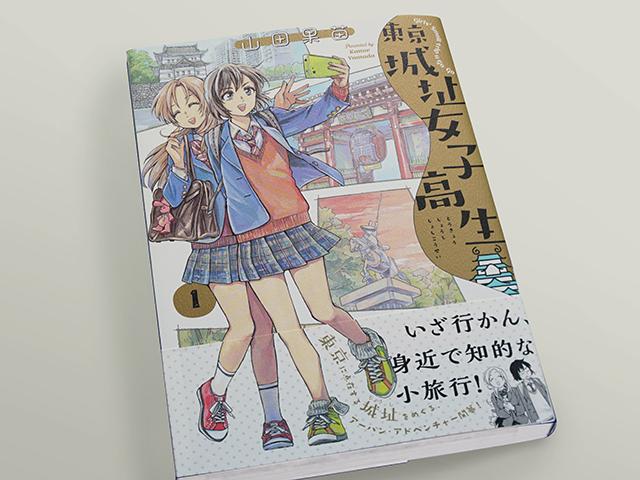 『東京城址女子高生』第1巻の書影