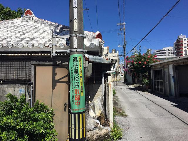 かつて沖縄有数の売買春街として呼ばれた宜野湾市の真栄原新町