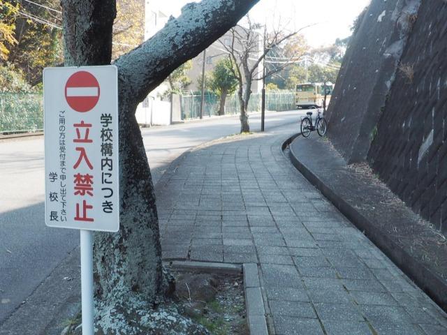 清泉女学院の構内にある立入禁止の看板