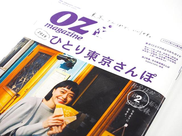 『オズマガジン』2019年2月号