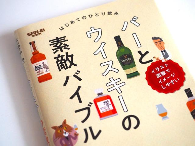 『はじめてのひとり飲み〜バーとウイスキーの素敵バイブル』(三栄書房)