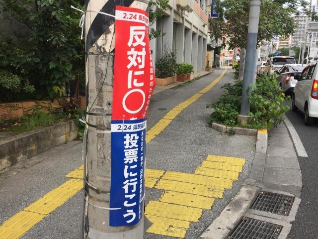 沖縄の街に貼られていた「反対派」のポスター