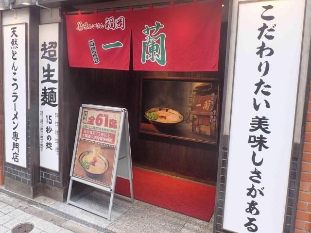 福岡発のラーメンチェーン店「一蘭」