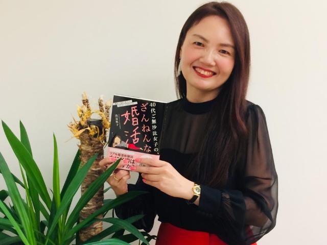 『40代ご無沙汰女子の、ざんねんな婚活』の著者、浅見悦子さん
