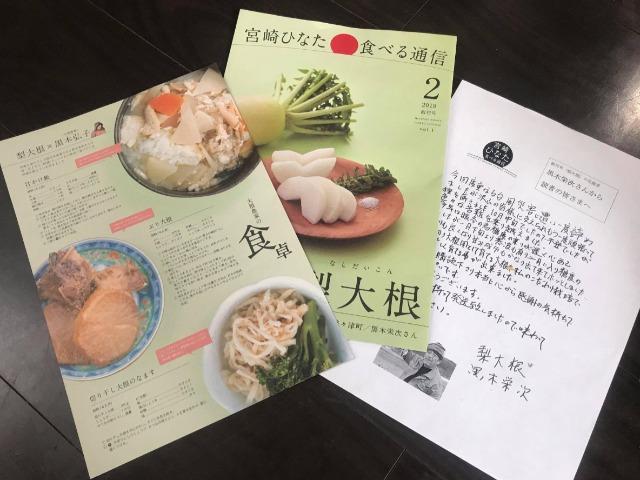 地方の美味しい食べものと一緒に届く『食べる通信』の情報誌