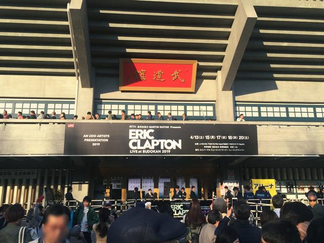 エリック・クラプトン来日公演の開催場所である日本武道館(画像の一部を加工しています)