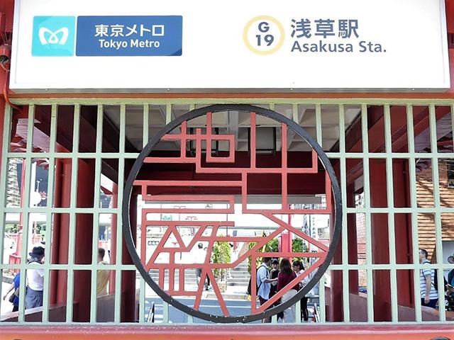 「地下鉄出入口」の文字が意匠化されている