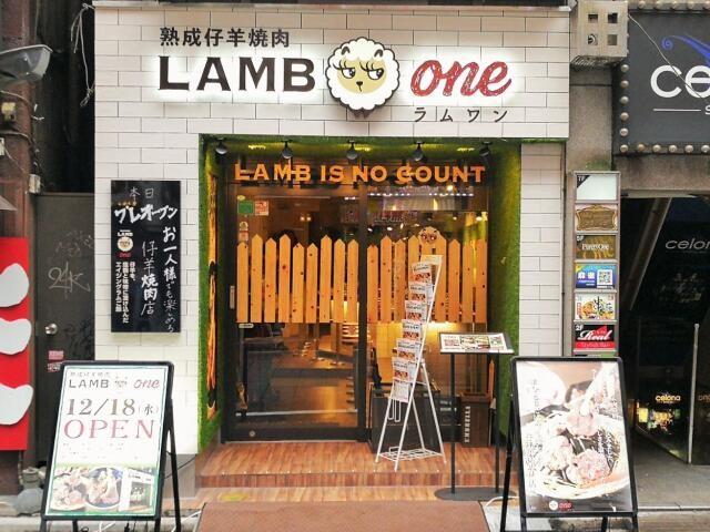 オープンした「熟成仔羊焼肉 LAMB ONE」(東京都新宿区歌舞伎町1丁目)