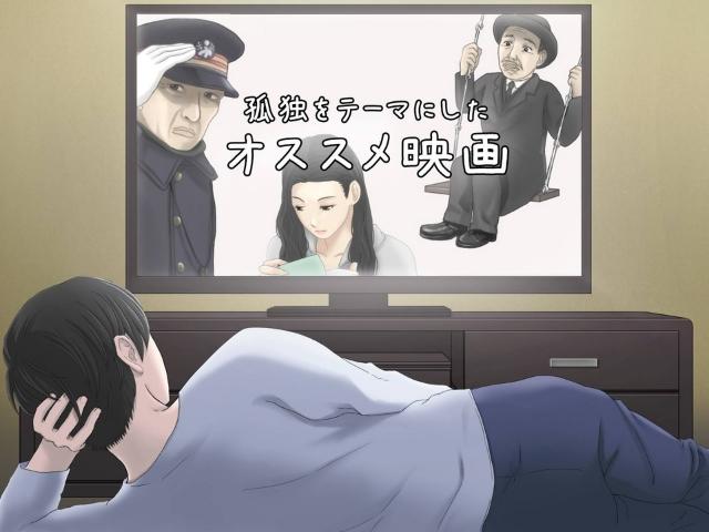 年末年始にひとりで見よう!「孤独」をテーマにしたオススメの「日本映画」5選