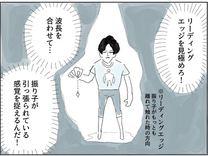 地下水脈を見つけたい(マンガ「買いたい新書」3)室木おすし16コマ目