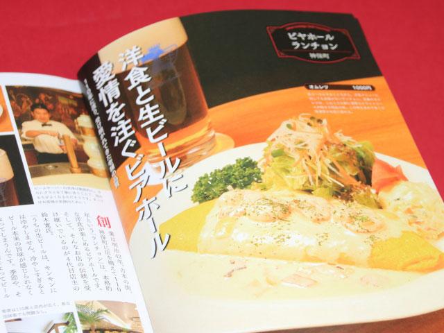 『東京ノスタルジックBARグルメ』より、洋食と生ビールに愛情を注ぐビアホール