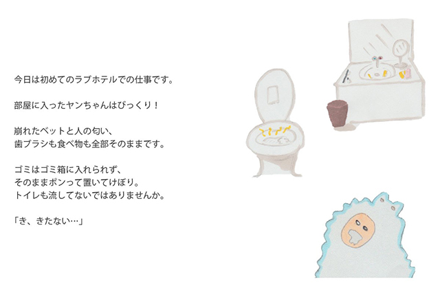 カキヌマさんが作った絵本「人のセックスでご飯を食べる」4