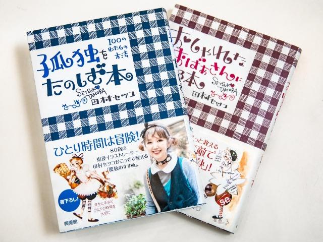 田村さんの著書『孤独をたのしむ本』(撮影:萩原美寛)