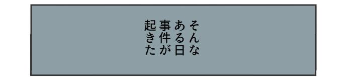 地下水脈を見つけたい(マンガ「買いたい新書」3)室木おすし13コマ目
