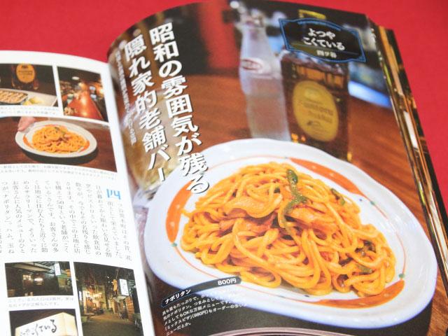 『東京ノスタルジックBARグルメ』より、隠れ家的老舗バー