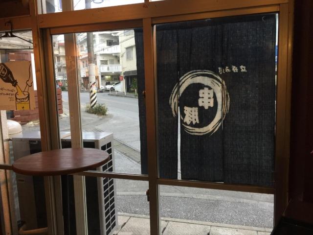 立ち飲みのモツ焼き屋「串豚(くしとん)」