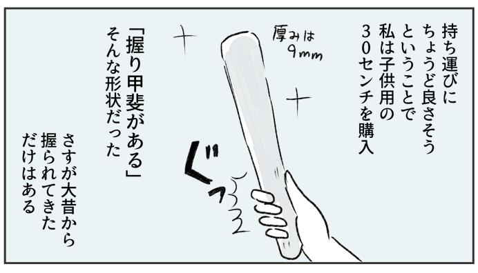 聖徳太子の笏(しゃく)を持ちたい(マンガ「買いたい新書」2)室木おすし10コマ目