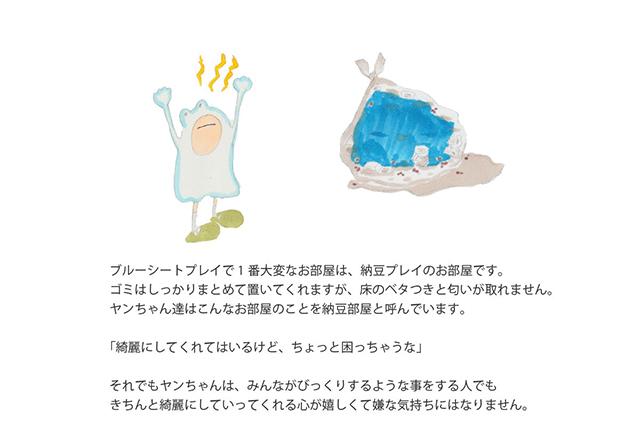 カキヌマさんが作った絵本「人のセックスでご飯を食べる」5