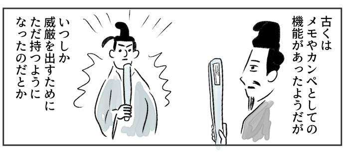 聖徳太子の笏(しゃく)を持ちたい(マンガ「買いたい新書」2)室木おすし3コマ目