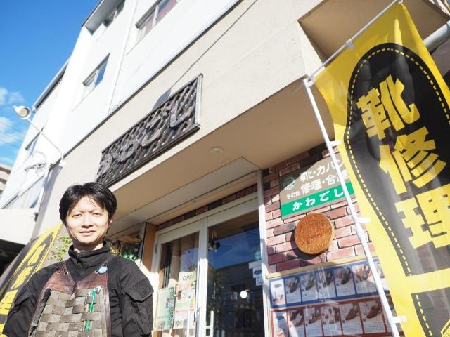 靴工房「川越」の店先に立つ川越さん