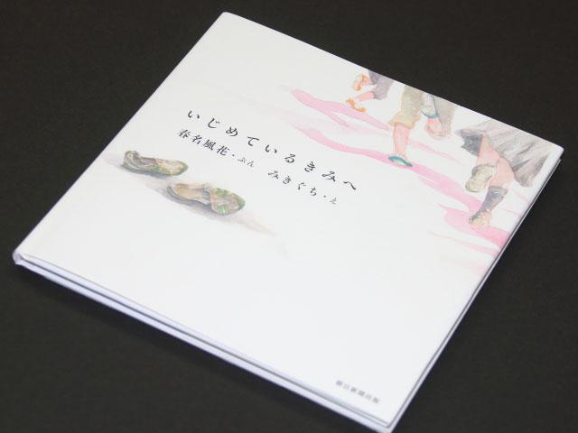 絵本『いじめているきみへ』(朝日新聞出版)