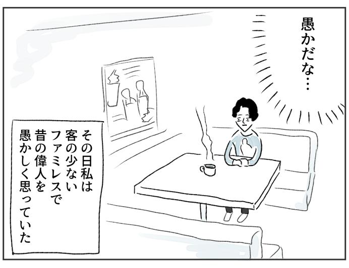 聖徳太子の笏(しゃく)を持ちたい(マンガ「買いたい新書」2)室木おすし6コマ目