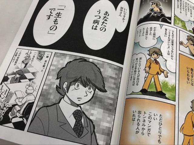 田中圭一さんの漫画『うつヌケ』より