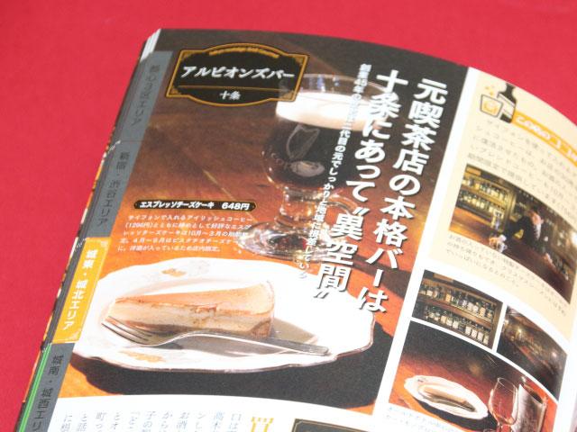 『東京ノスタルジックBARグルメ』より、十条にある元喫茶店の本格バー
