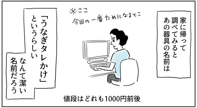 「うなぎタレかけ」がほしい(マンガ「買いたい新書」4)室木おすしさん6コマ目