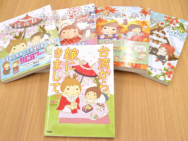 接接さんの台湾での著書と、日本で翻訳出版された著書