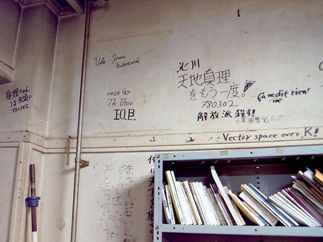 原田さんが暮らしていた部屋の落書き。駒場寮の歴史の長さを感じさせる