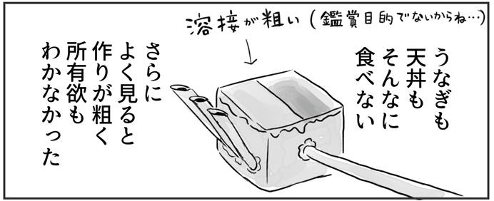 「うなぎタレかけ」がほしい(マンガ「買いたい新書」4)室木おすしさん10コマ目