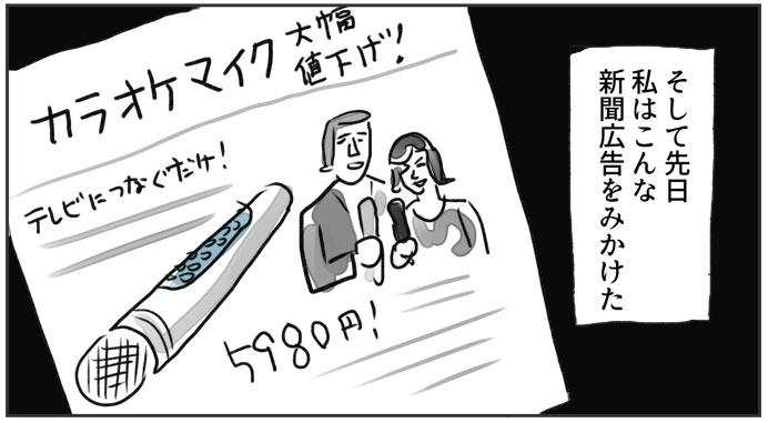 カラオケマイクの新聞広告