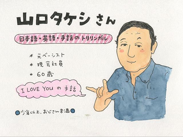 山口タケシさん(イラスト・金井真紀)