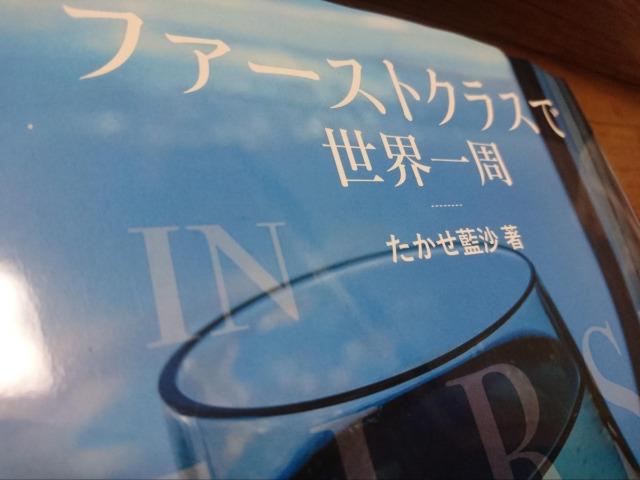 「ファーストクラスで世界一周は夢でも何でもなく、現実的に可能だ!」ということがこの本一冊でわかります。