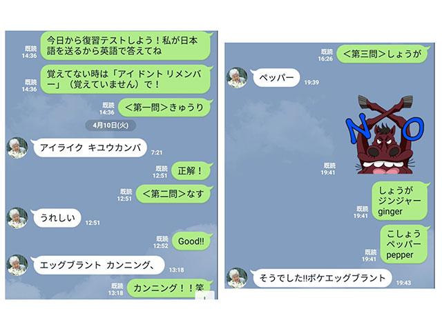 お孫さんが高見澤摂子さんに英語を教えるLINEのやり取り