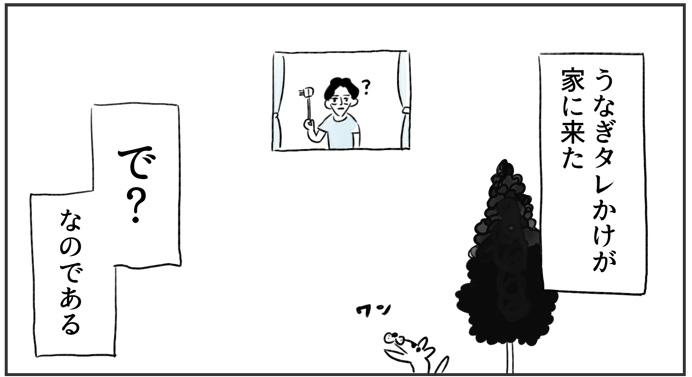 「うなぎタレかけ」がほしい(マンガ「買いたい新書」4)室木おすしさん9コマ目