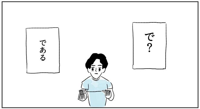 「うなぎタレかけ」がほしい(マンガ「買いたい新書」4)室木おすしさん8コマ目