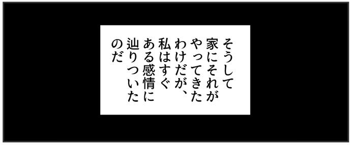 「うなぎタレかけ」がほしい(マンガ「買いたい新書」4)室木おすしさん7コマ目