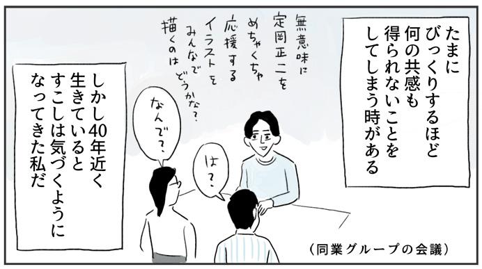 「うなぎタレかけ」がほしい(マンガ「買いたい新書」4)室木おすしさん1コマ目