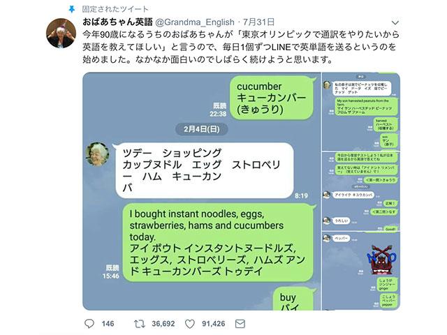 Twitterのキャプチャ画像 おばあちゃん英語1