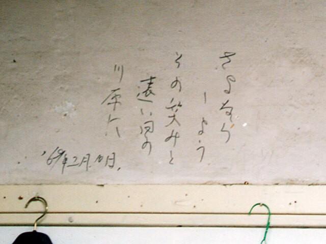 宮崎さんの部屋の壁に書かれていた落書き 「'69年2月10日」の日付が