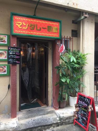 ミャンマー料理のマンダレー食堂