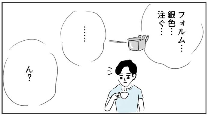 「うなぎタレかけ」がほしい(マンガ「買いたい新書」4)室木おすしさん14コマ目
