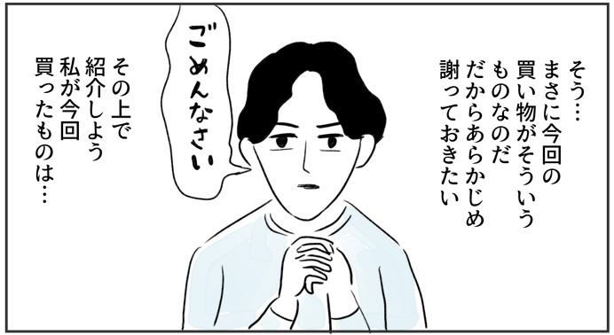 「うなぎタレかけ」がほしい(マンガ「買いたい新書」4)室木おすしさん2コマ目